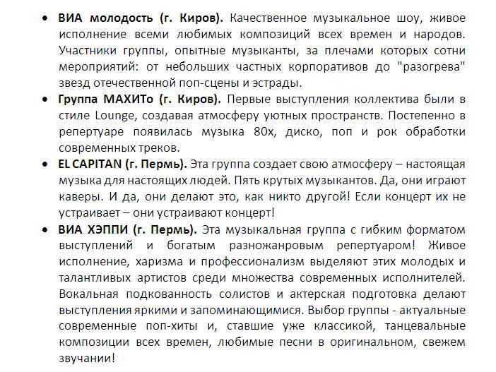 Кировчан ждет высотный фейерверк