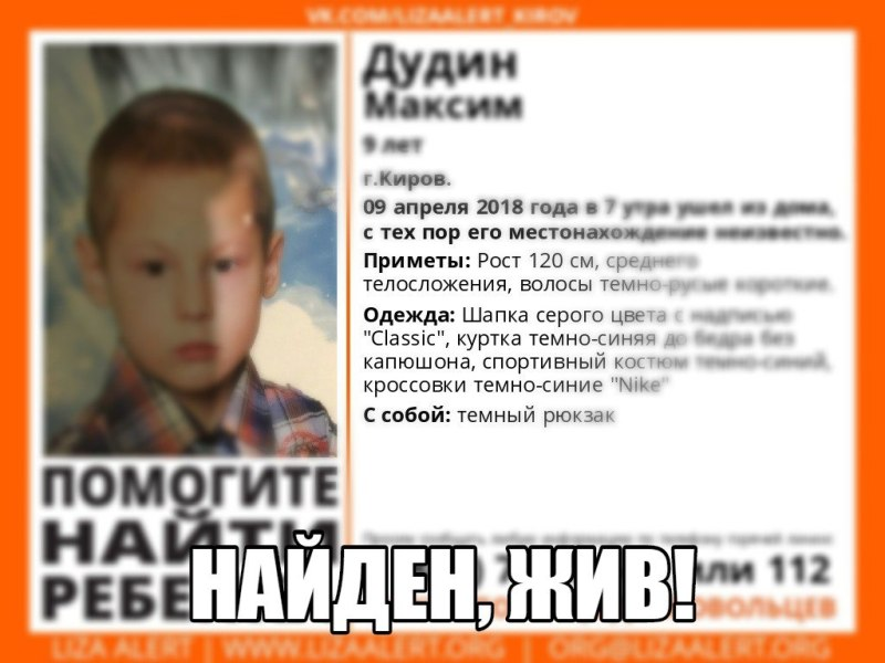 В Кирове несколько часов искали 9-летнего мальчика