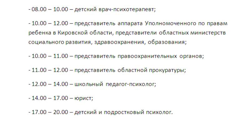 17 мая в Кирове будет работать детский телефон доверия