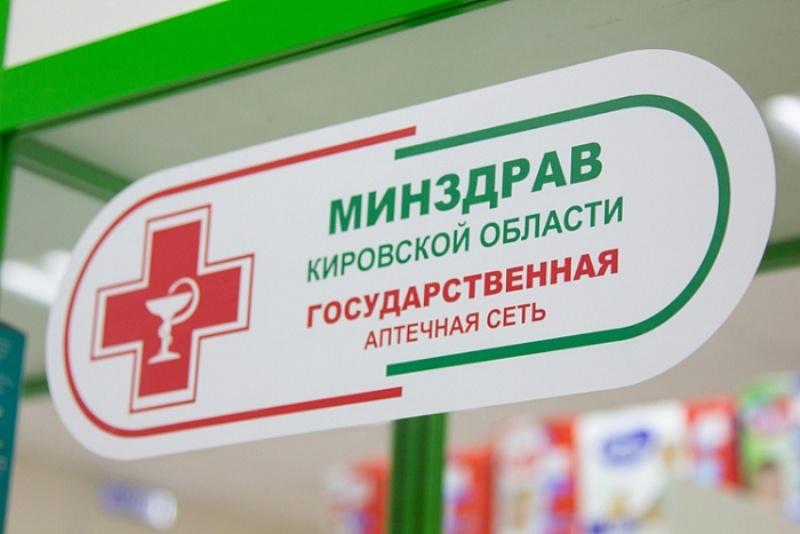Государственным аптекам региона придали узнаваемый стиль