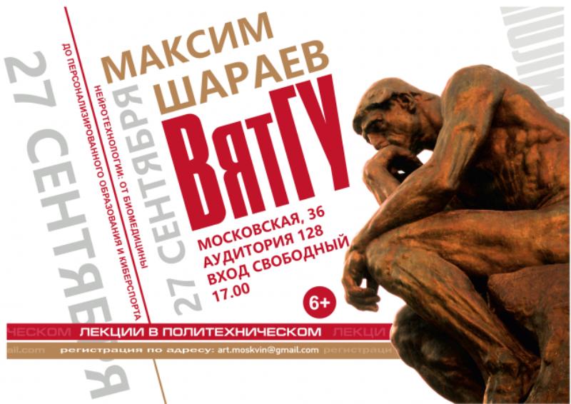 В проекте «Лекции в Политехническом» Максим Шараев расскажет о развитии технологий управления мыслью
