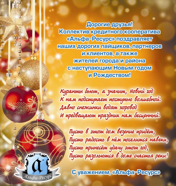 """Поздравление с Новым годом от коллектива кредитного кооператива """"Альфа-ресурс"""""""