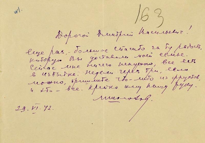 Письма Шолохова. Вятский архив