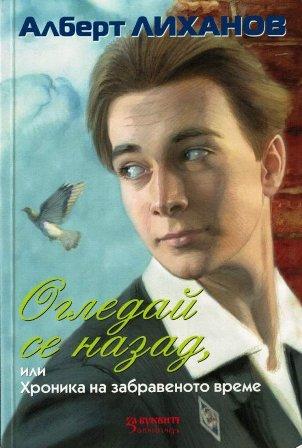 Роман Альберта Лиханова перевели на болгарский