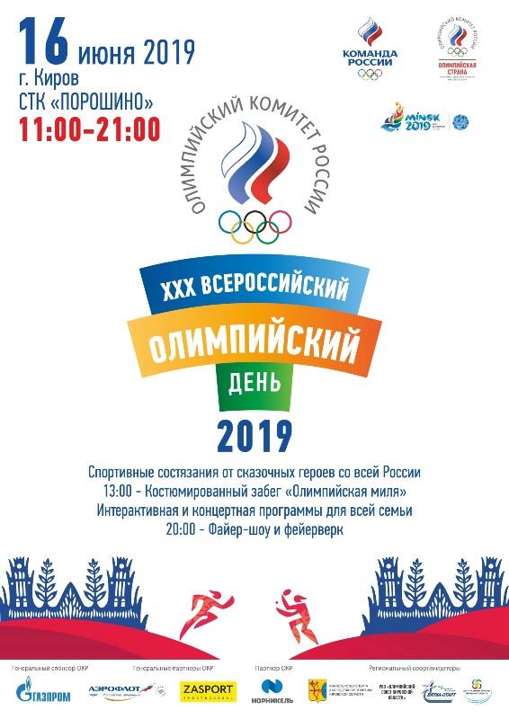 В Кирове пройдут Олимпийские сказочные игры