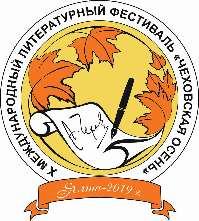 """X Международный литературный фестиваль """"Чеховская осень-2019"""" в городе Ялта"""