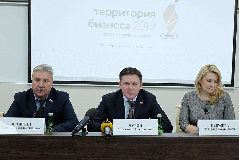 В Кировской области прошёл трёхдневный региональный форум «Территория бизнеса-19»
