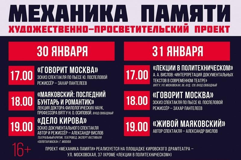 """Евгений Ланцов о """"Механике памяти"""""""