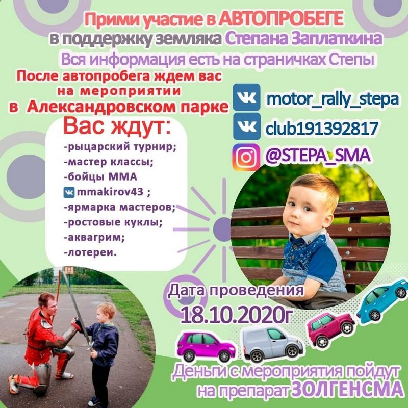 В Кирове состоится благотворительный авто-мотопробег и шоу рыцарей