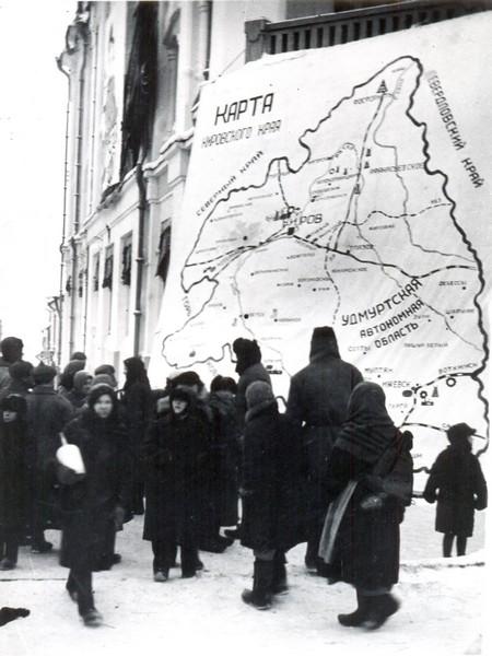 В Кирове показывают фоторепортаж из прошлого