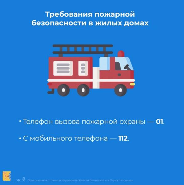 В Кировской области в пожаре погиб 57-летний мужчина
