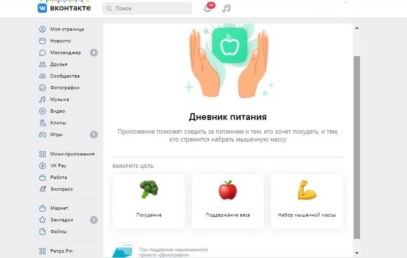Кировчане начали худеть с Роспотребнадзором