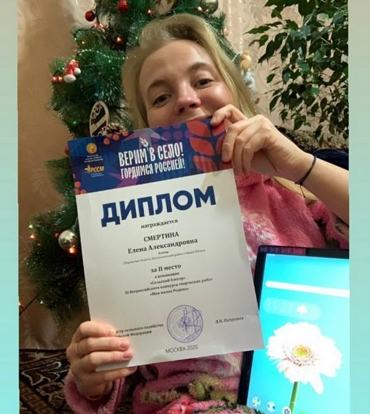 Сельский блогер из Кировской области получила свою награду
