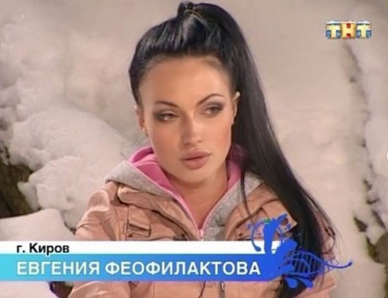 Кировская участница «Дом-2» Евгения Феофилактова прокомментировала закрытие скандального шоу