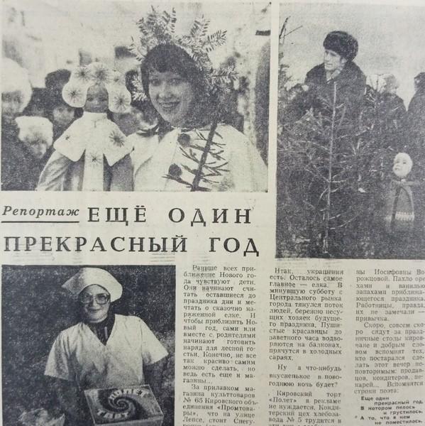 Как в Кирове отмечали Новый год 70, 60, 50, 40 и 30 лет назад
