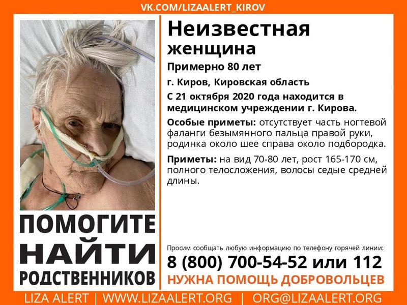 В Кирове продолжаются поиски родственников неизвестной бабушки
