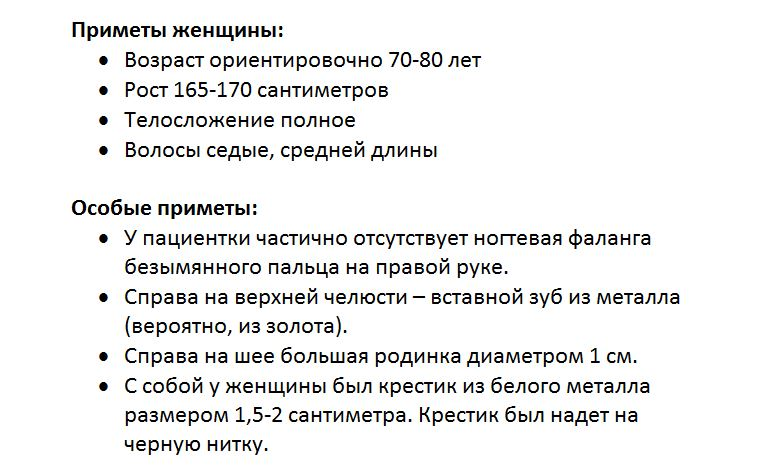 В Кирове в больницу попала неопознанная бабушка