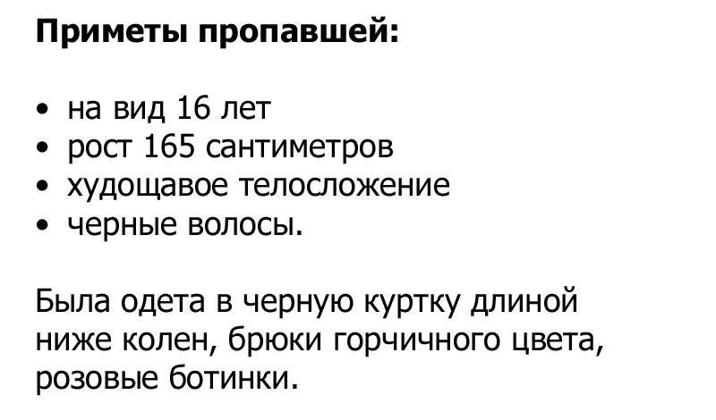 В Кировской области разыскивают школьницу в розовых ботинках