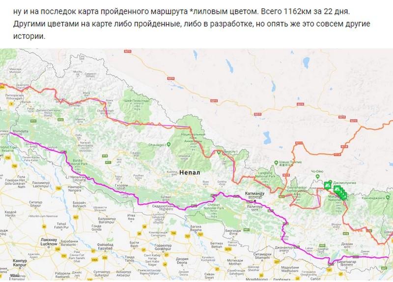 Кировчанин пересёк бегом весь Непал за 22 дня