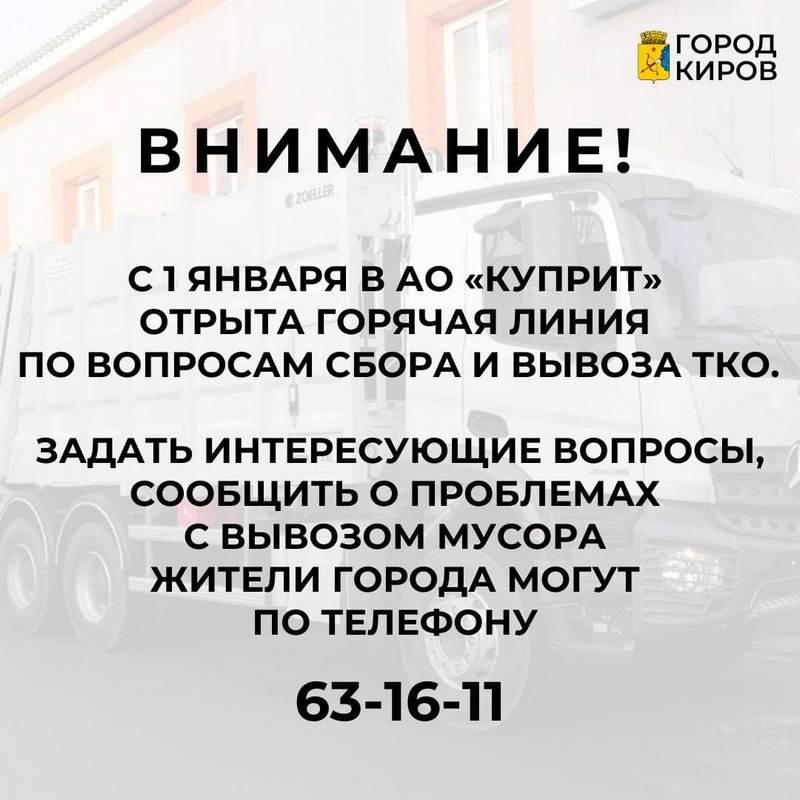 В Кировской области открыли «горячую линию» по уборке мусора