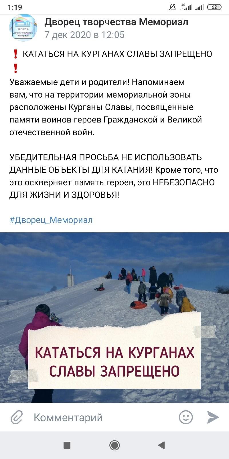 Кировчане возмущены катанием детей с курганов у Дворца пионеров