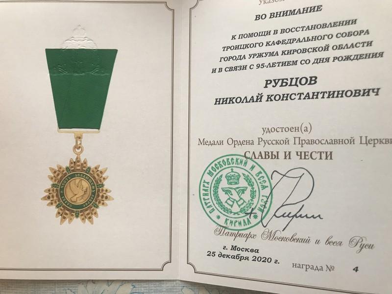 Одному из старейших жителей Кировской области вручили редкую медаль