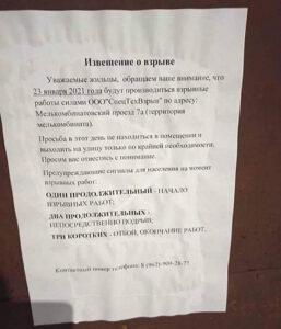 В Кирове взорвут мелькомбинат