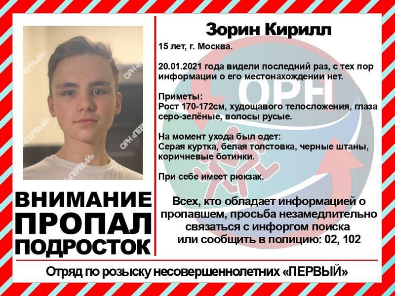 В Кирове разыскивают пропавшего подростка