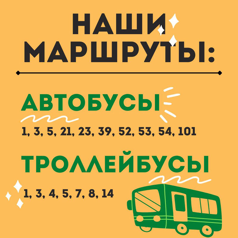 Кировчане смогут выиграть бесплатный проезд на общественном транспорте