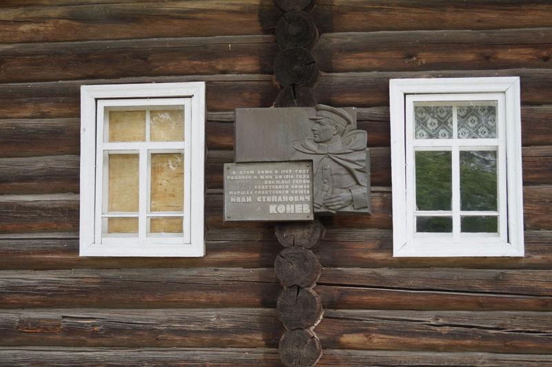 Ветераны просят депутатов спасти дом маршала Конева