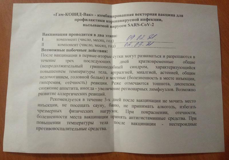 Кировская пенсионерка рассказала о вакцинации от коронавируса