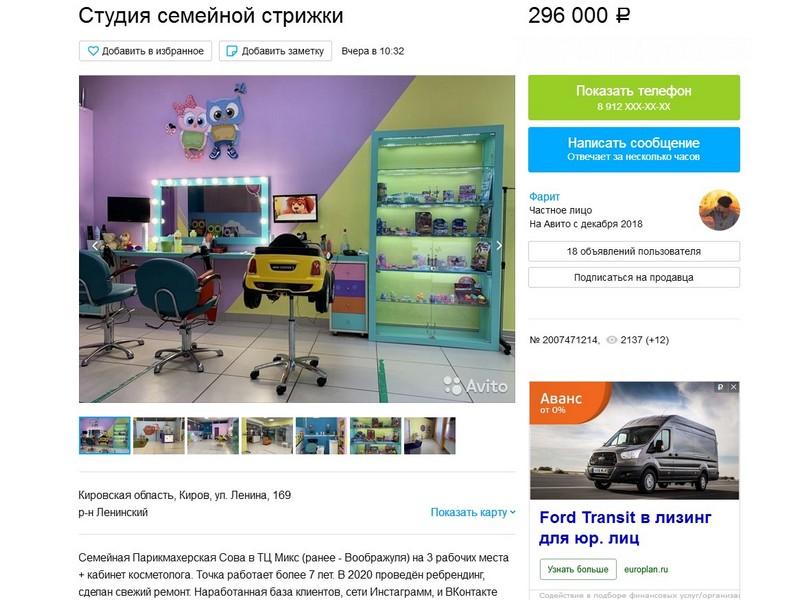 Кировские предприниматели продают свои компании