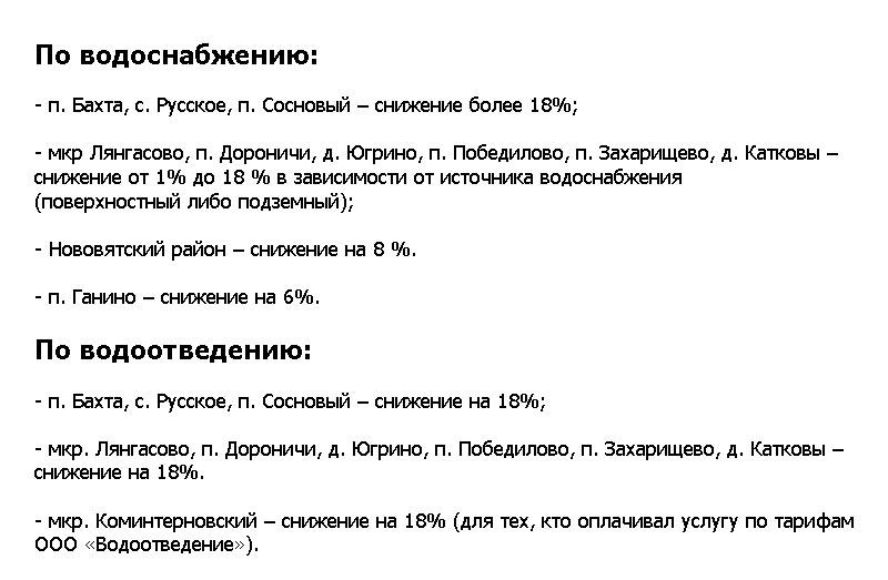 В пригороде Кирова снизят плату за холодную воду