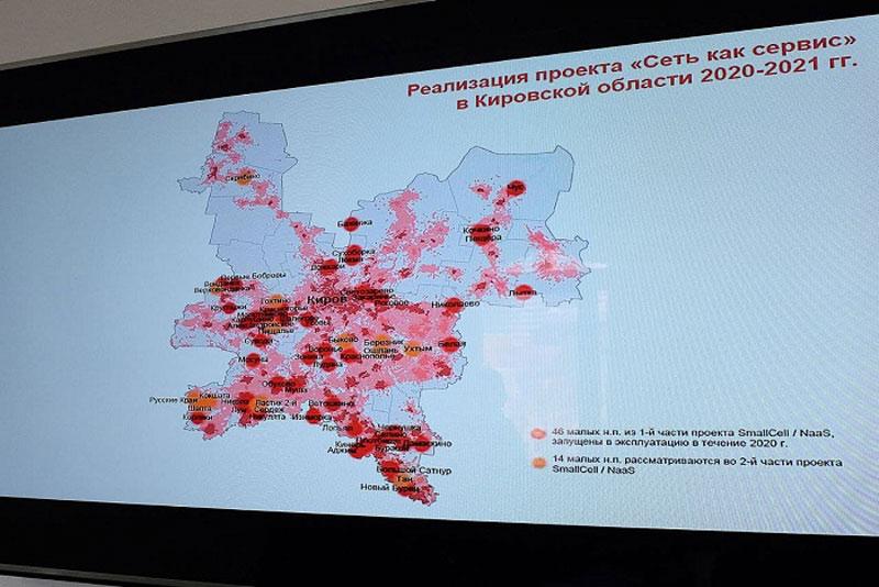 46 поселений Кировской области получили скоростной интернет