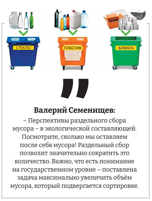«Зелёный офис»: правительство региона готово перейти на систему сортировки мусора