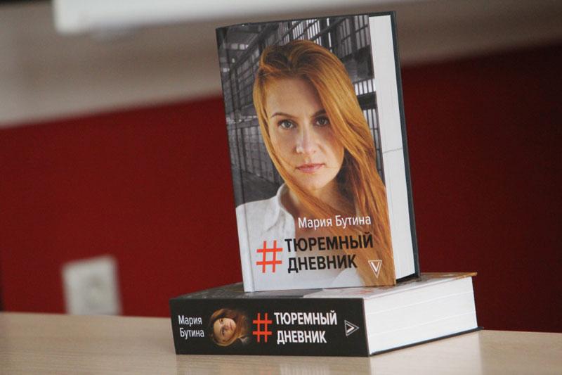 Осужденная за шпионаж Мария Бутина встретилась с кировскими студентами