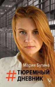 В Киров приедет писатель, которая больше года провела в заключении в Америке
