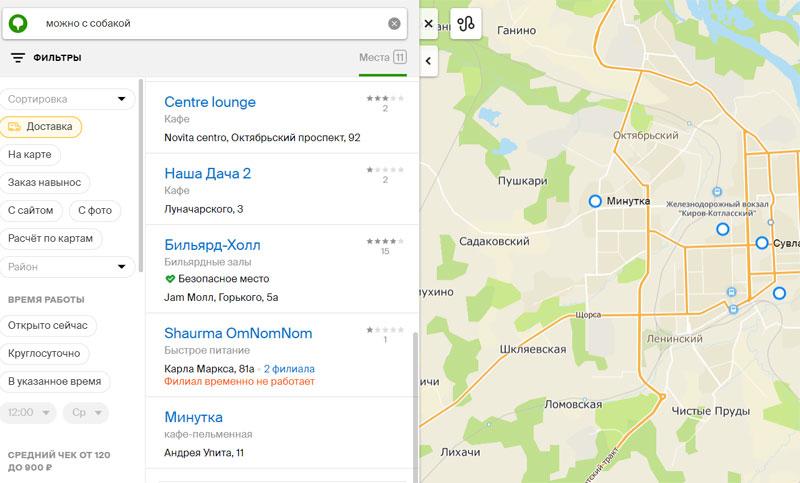 На карте Кирова отметили кафе, куда можно зайти с собаками