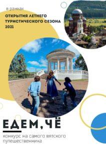 Кировский центр развития туризма запустил конкурс «ЕДЕМ, ЧЁ»