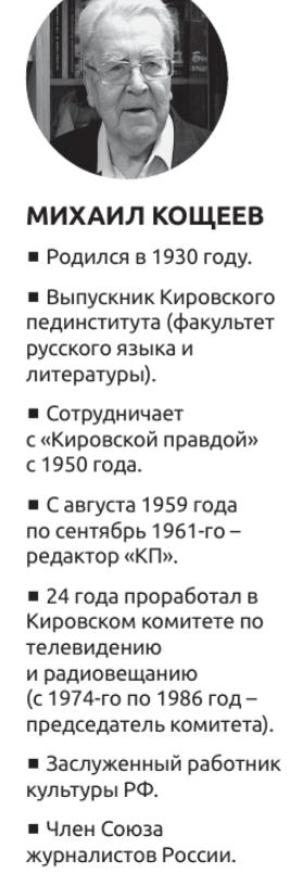 Вятского Юрия Гагарина нашли в леспромхозе
