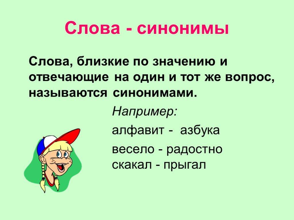 Синонимы к слову выделить: употребления в русском языке