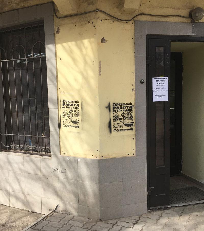 Неизвестные вандалы расписали стены домов в Кирове
