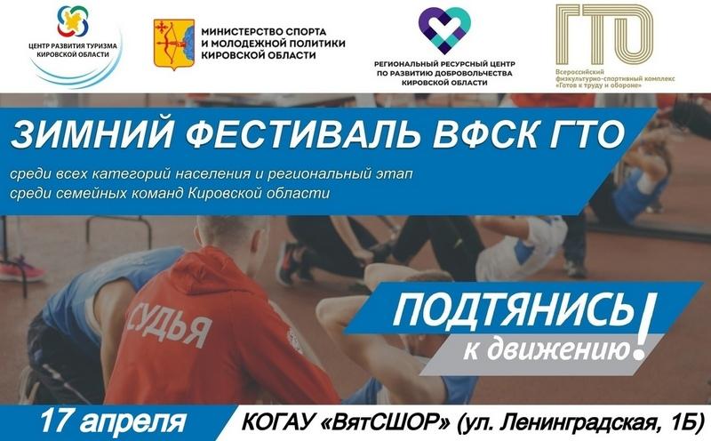 В Кирове пройдет областной Фестиваль ГТО