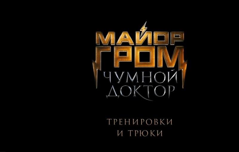 Уроженец Кировской области тренировал главного героя фильма «Майор Гром: Чумной доктор»
