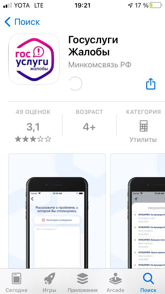 Кировчане смогут сообщить о городских проблемах через новый сервис