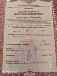Научный сотрудник Нургуша получил премию московского митрополита
