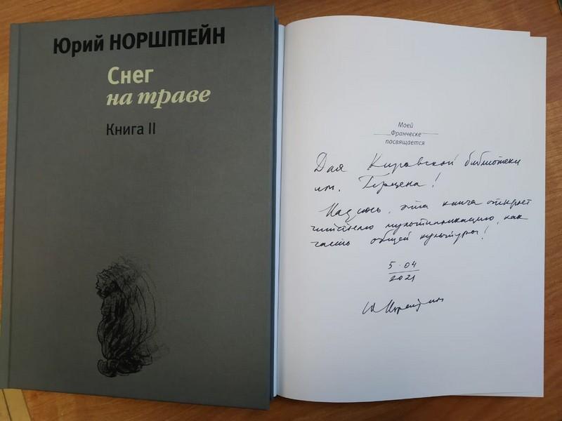 Кировская библиотека получила в подарок книгу с автографом создателя мультфильма «Ёжик в тумане»