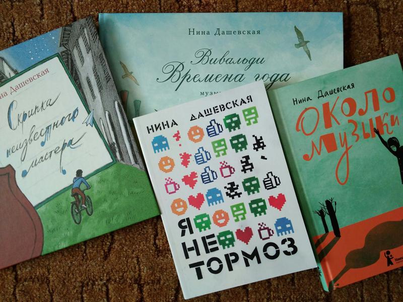 В Киров приедет знаменитый детский писатель Нина Дашевская