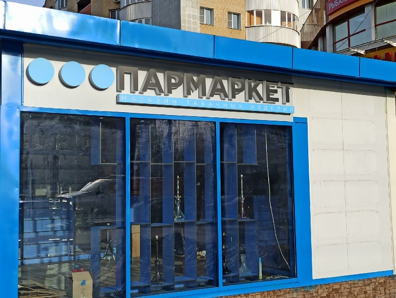 Кировчане возмущены появлением кальянной на перекрестке