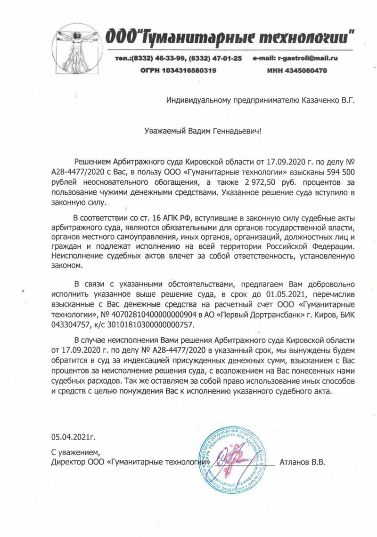 Вадим Казаченко так и не расплатился с кировчанами за отмененный концерт